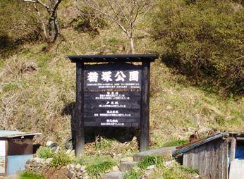Cat_grave_mound_park_sign