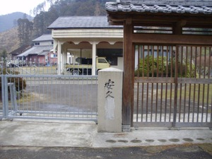 Yasuhisa_hot_spring