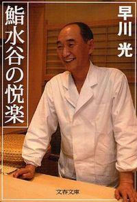 Mizutani_7