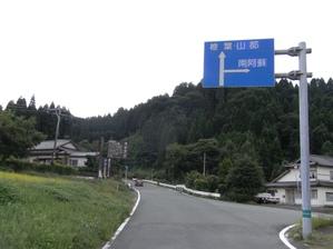 1to_takamori_pass