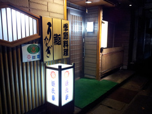 Gennjiguruma_shop