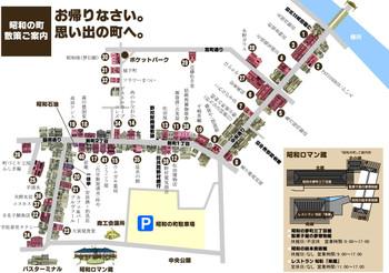 Syouwanomachi